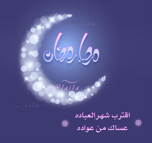 مرحبا رمضان اقترب شهر العباده عساك من عواده Neon Signs My Design Signs