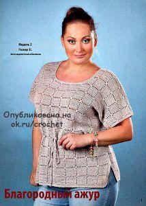 летняя кофта крючком для полных женщин схемы и описание вязание