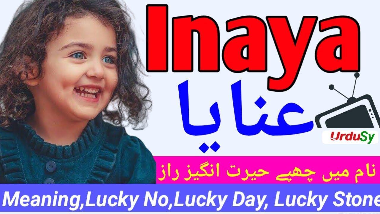 Pin By Akram Khan On My Saves In 2021 Muslim Baby Names Names With Meaning Girl Names With Meaning