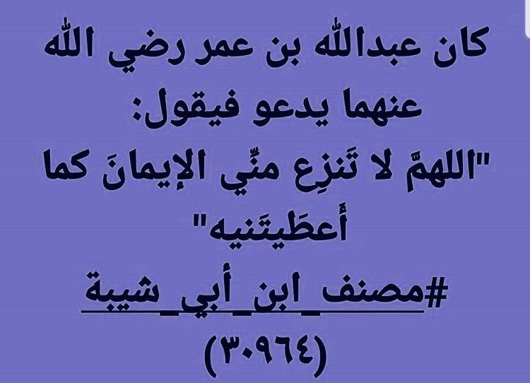 الإيمان
