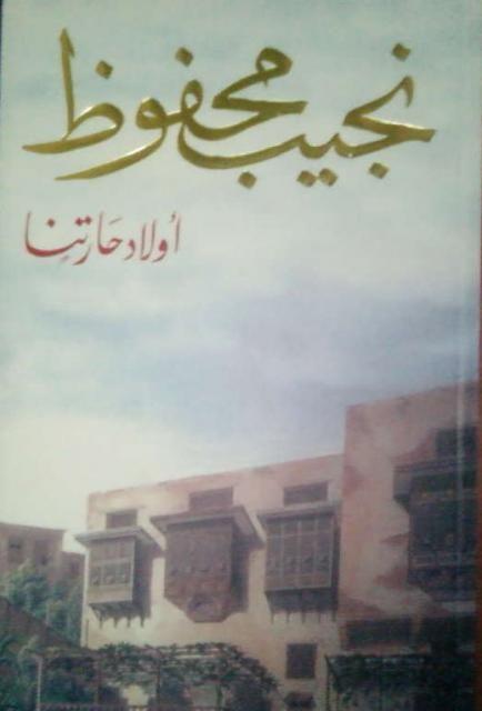 أولاد حارتنا نجيب محفوظ أبجد Arabic Books Novels To Read Book Names