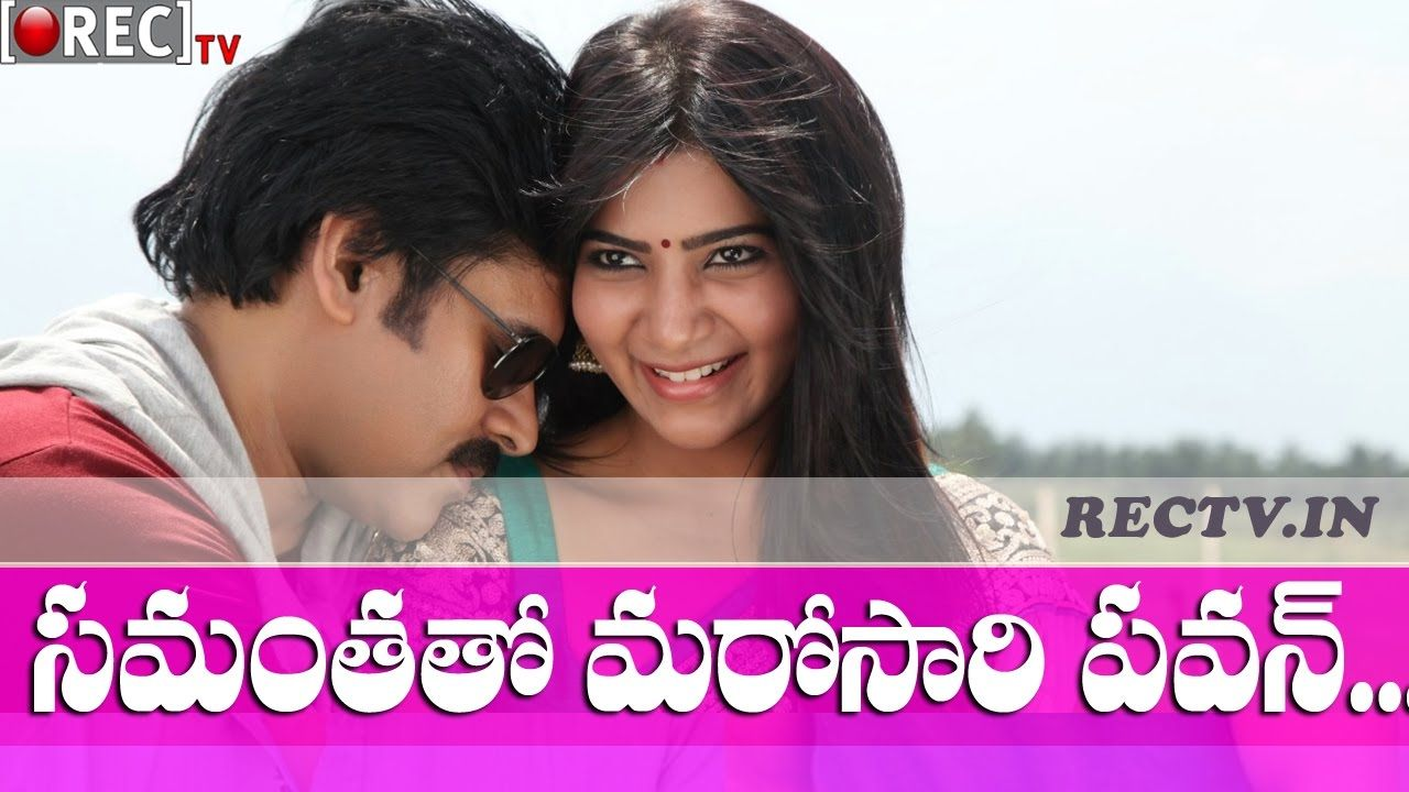Once again Samantha in Pawan kalyan Trivikram movie ll latest telugu film news updates gossips