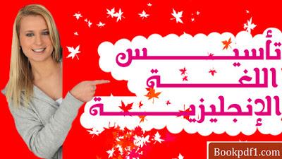 أفضل 14 مذكرة تأسيس لتعلم اللغة الانجليزية للمبتدئين English For Beginners Learn English English Lessons