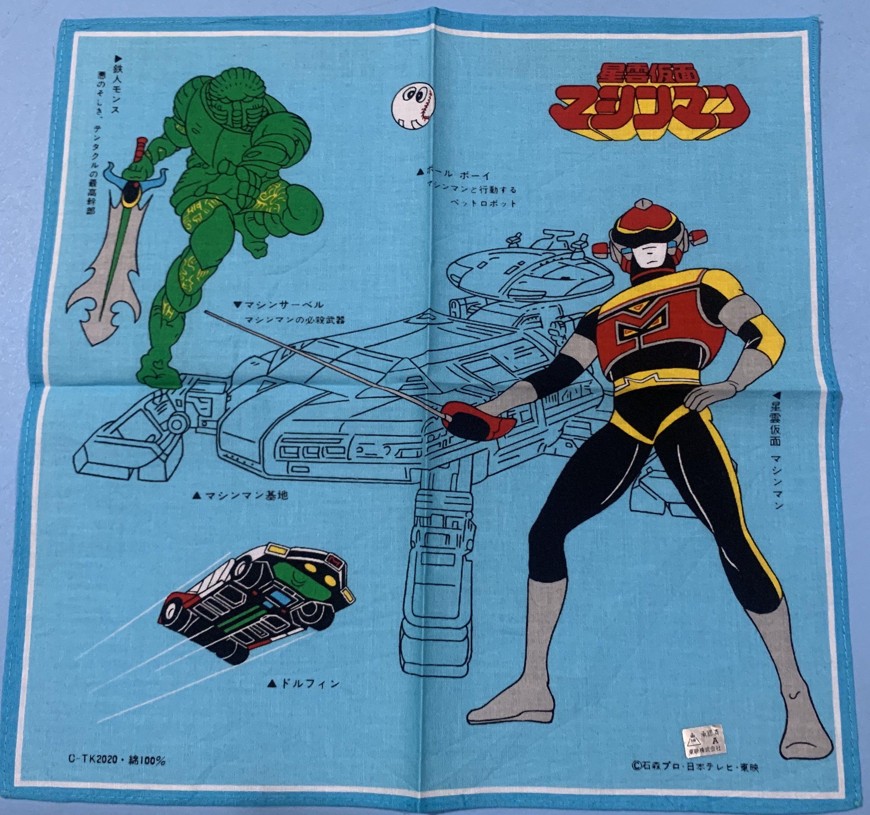 vintage child s handkerchief 1984 nebula mask machineman etsy heroes tv series hero tv vintage children