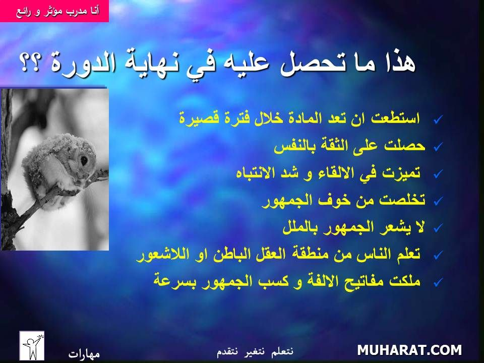 Pin By Dr Najeeb Alrefae On الالقاء و التدريب و التدريس الرائع و المبدع Desktop Desktop Screenshot Screenshots
