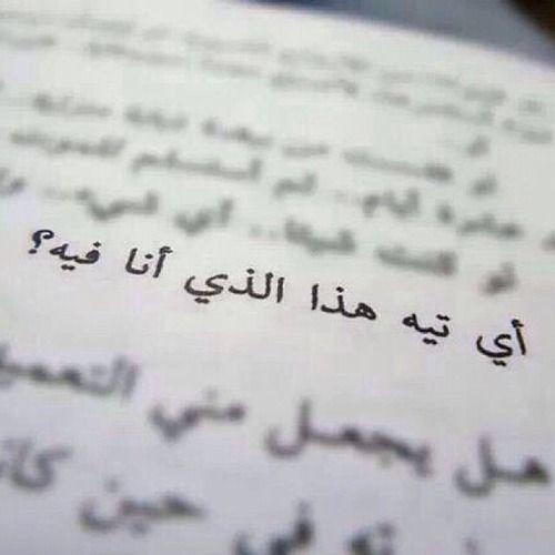 عشق و حب Calligraphy Quotes Love Words Quotes Iphone Wallpaper Quotes Love
