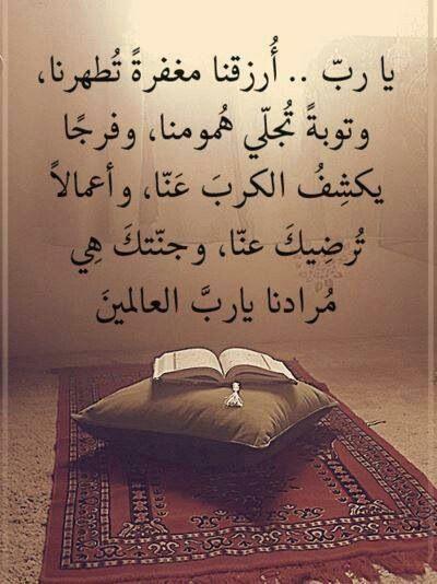 دعاء جميل جدا Islamic Love Quotes Islamic Phrases Prayer Verses