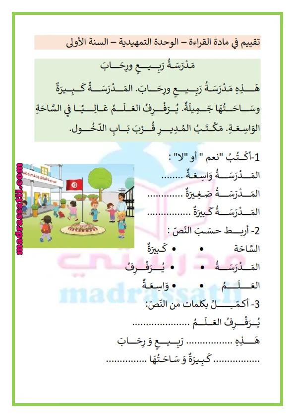 تقييم في مادة القراءة للسنة الأولى مدرسة ربيع و رحاب موقع مدرستي Picture Comprehension Learning Arabic Word Search Puzzle