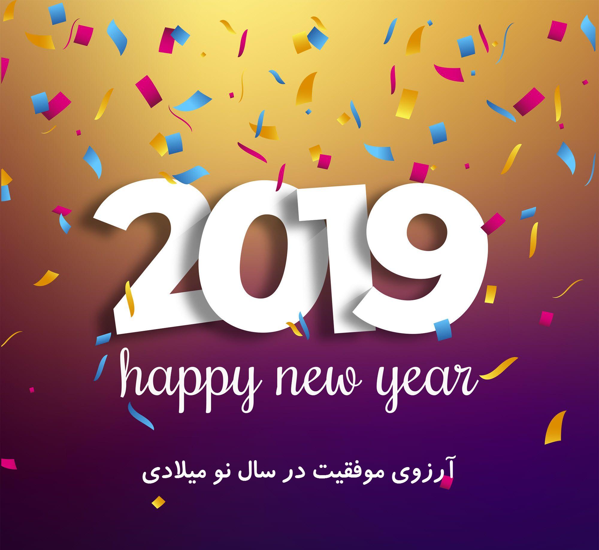 سال نو میلادی بر همه شما مبارک آرزوی سالی پر از موفقیت