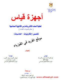 تحميل كتاب أجهزة قياس Pdf Math Math Equations Arabic Calligraphy