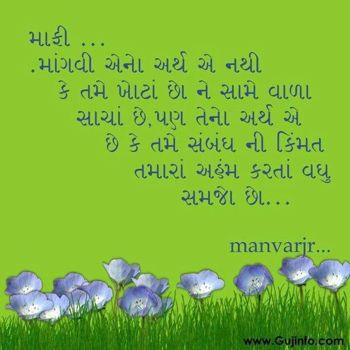 Free Gujarat Matrimony