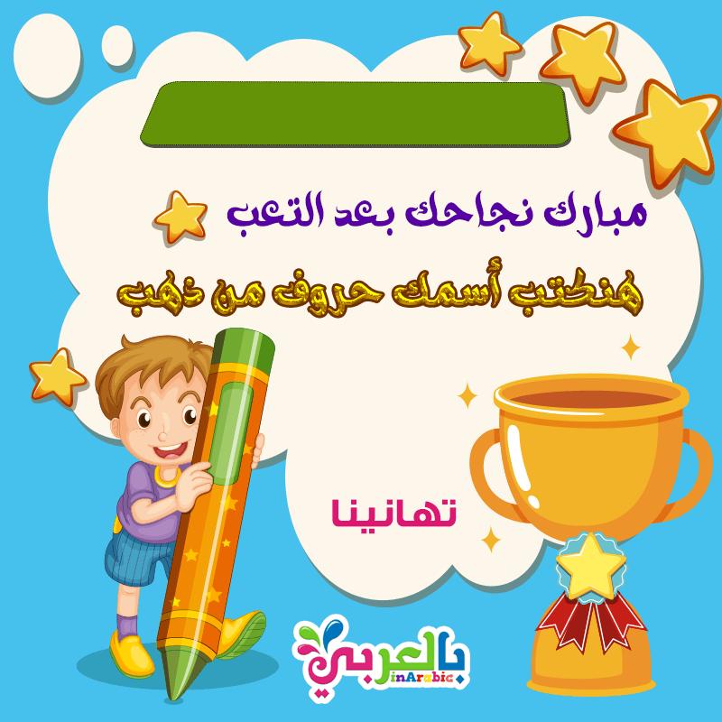 شهادة تقدير للاطفال جاهزة للكتابة عليها شهادات تهنئة للاطفال