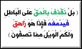 نتيجة بحث الصور عن من لم يقبل الحق ابتلاه الله بقبول الباطل Arabic Calligraphy Calligraphy Islam
