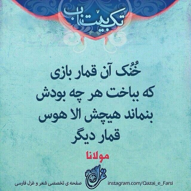 مولانا Persian Poetry Farsi Poem Favorite Words