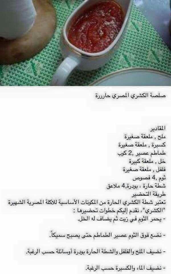 صلصة الكشري Egyptian Food Food Receipes Sweet Sauce