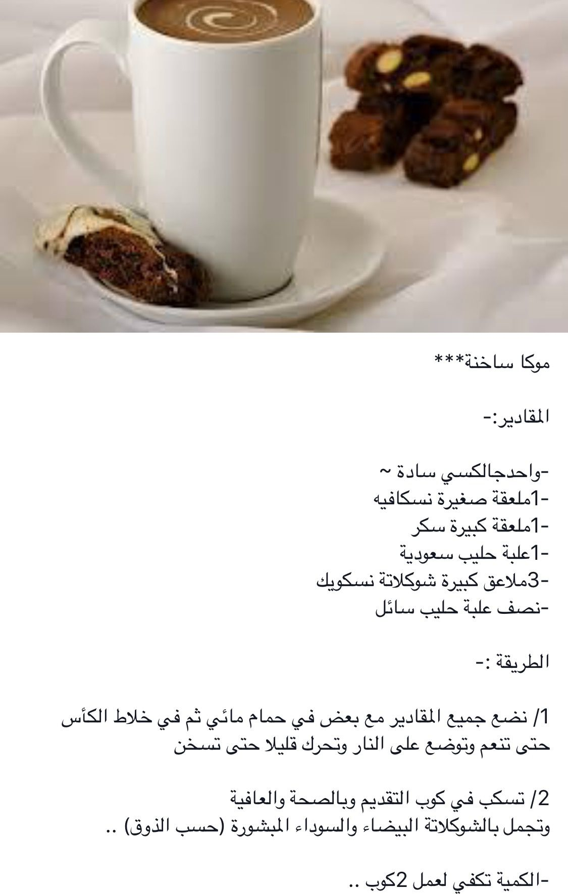 موكا ساخنه Coffee Drink Recipes Food And Drink Hot Chocolate Recipes
