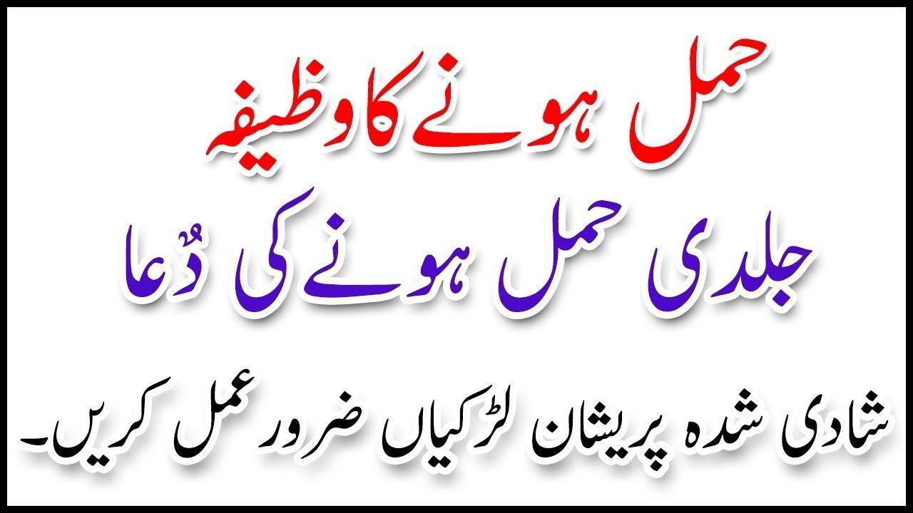 Pregnant Hone Ka Wazifa║Pregnant hone ki Dua in Islam ...