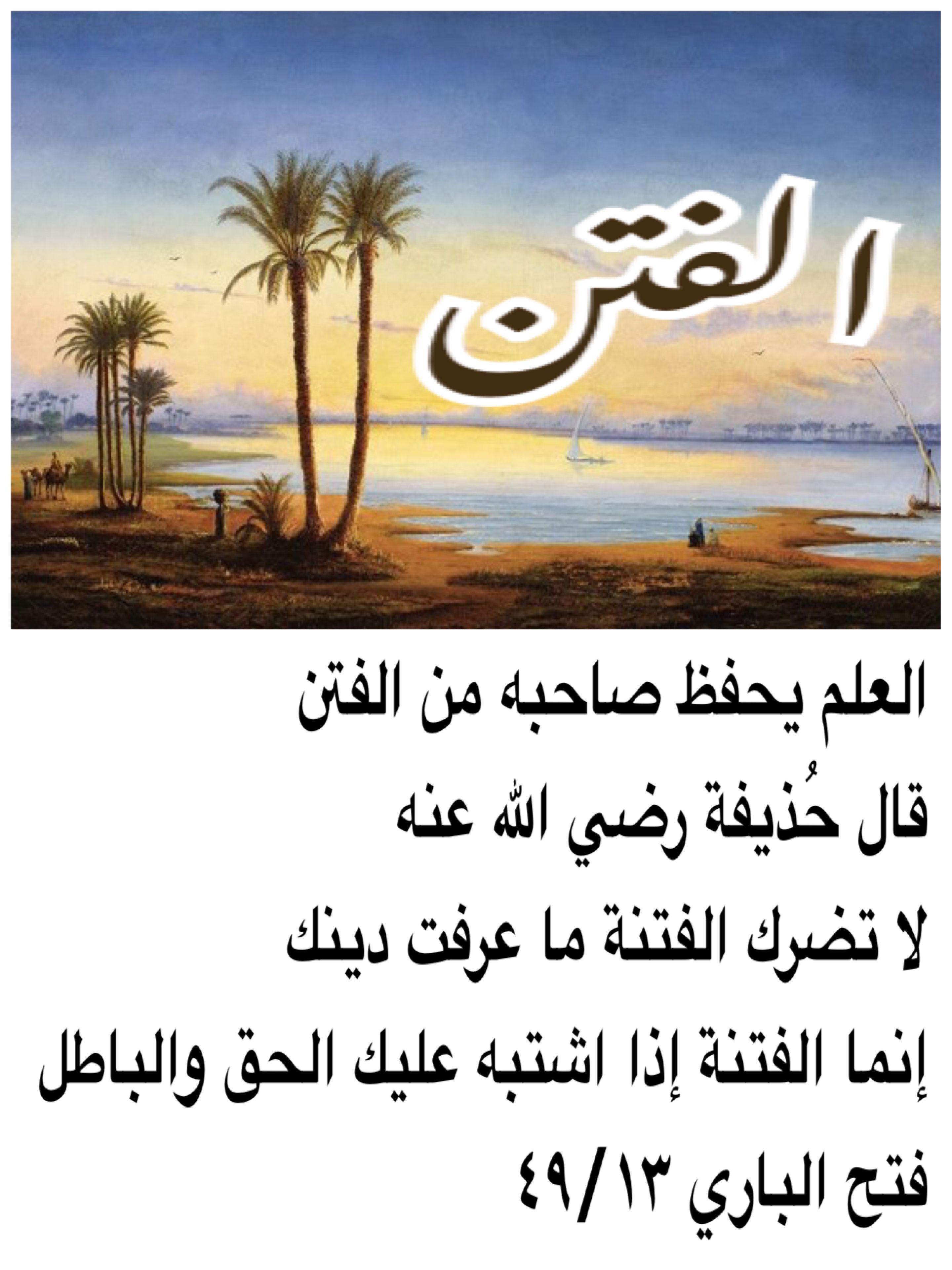 Pin By يحيى تركو On حديث Arabic Calligraphy Words Calligraphy