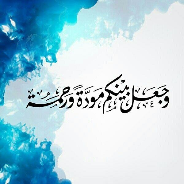 وجعل بينكم مودة ورحمة Calligraphy Art Print Arabic Art Arabic Calligraphy Art