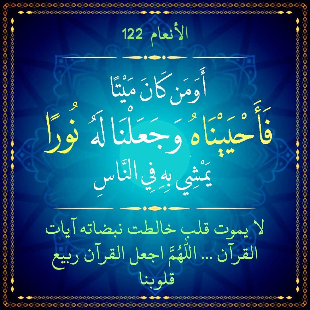 قرآن كريم آية أومن كان ميتا فأحييناه Neon Signs Wisdom Quran