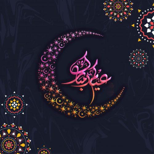 بطاقات عيد الفطر المصورة 2020 كروت تهنئة وبطاقات معايدة بعيد الفطر المبارك Eid Al Fitr Eid Al Fitr Cards Peace Symbol
