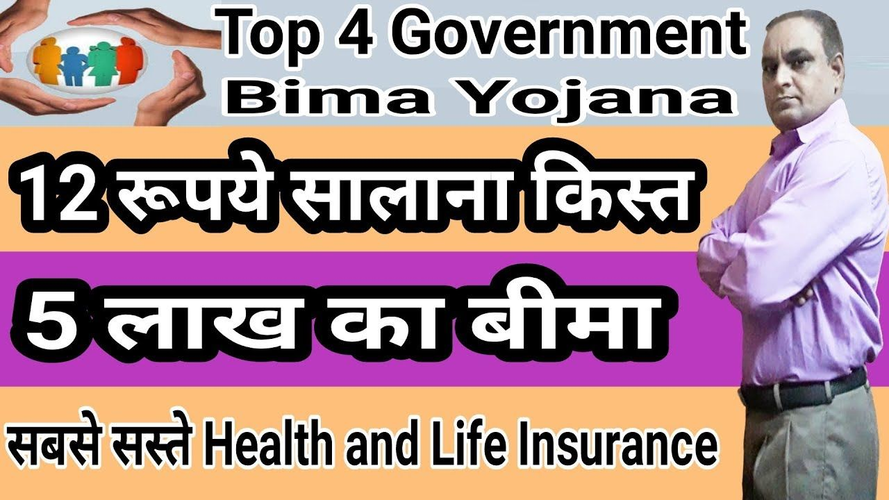 Top 4 Government Insurance Schemes भ रत सरक र क 4