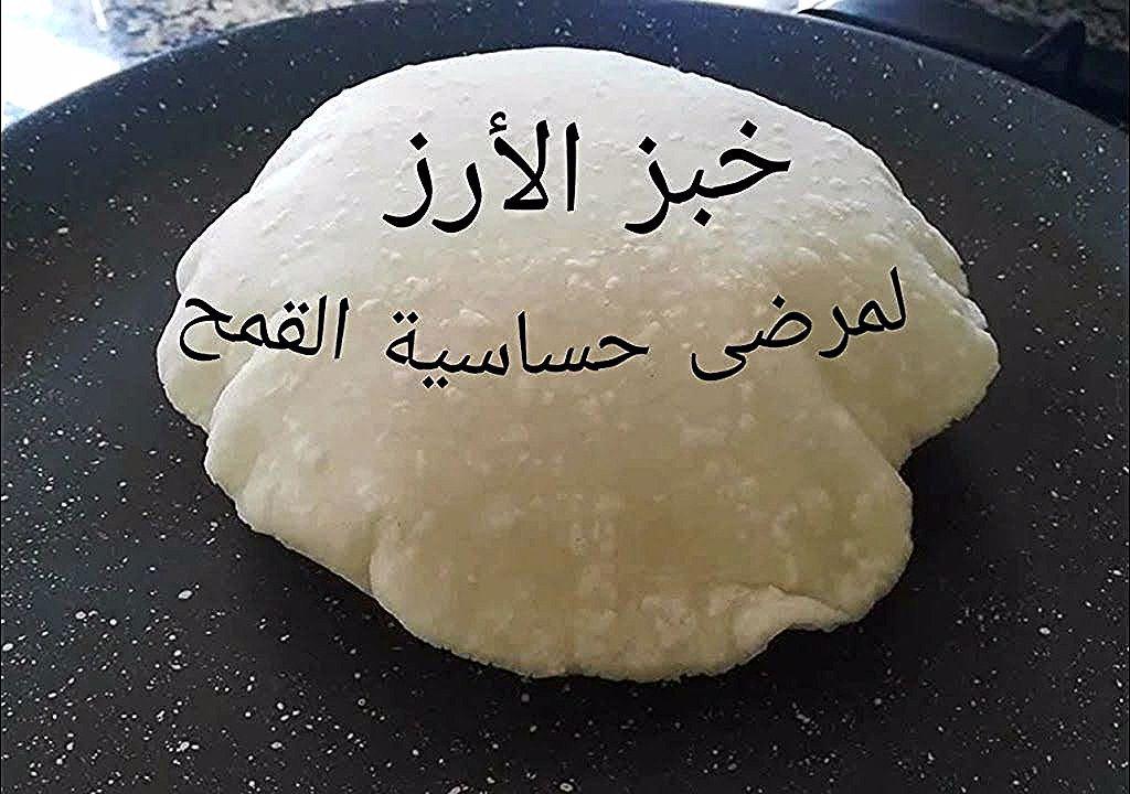 لمرضى حساسية القمح خبز الأرز خالي من الجلوتين وسر انتفاخه وبدون خميرة Gluten Free Pita Bread Gluten Free Bread Vegan Dishes