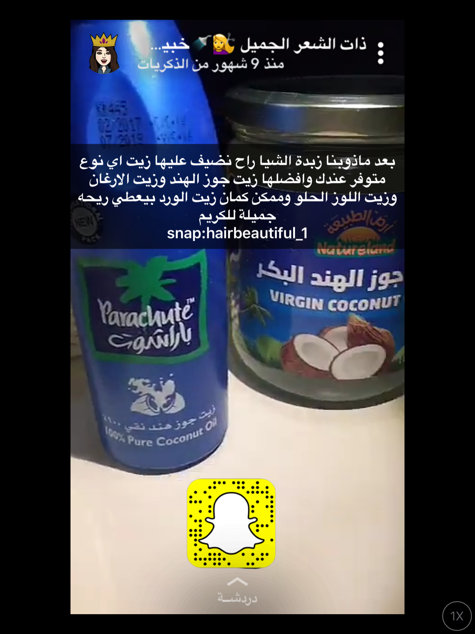 Pin By جود Mf On خلطات Pure Products Coconut Virgin