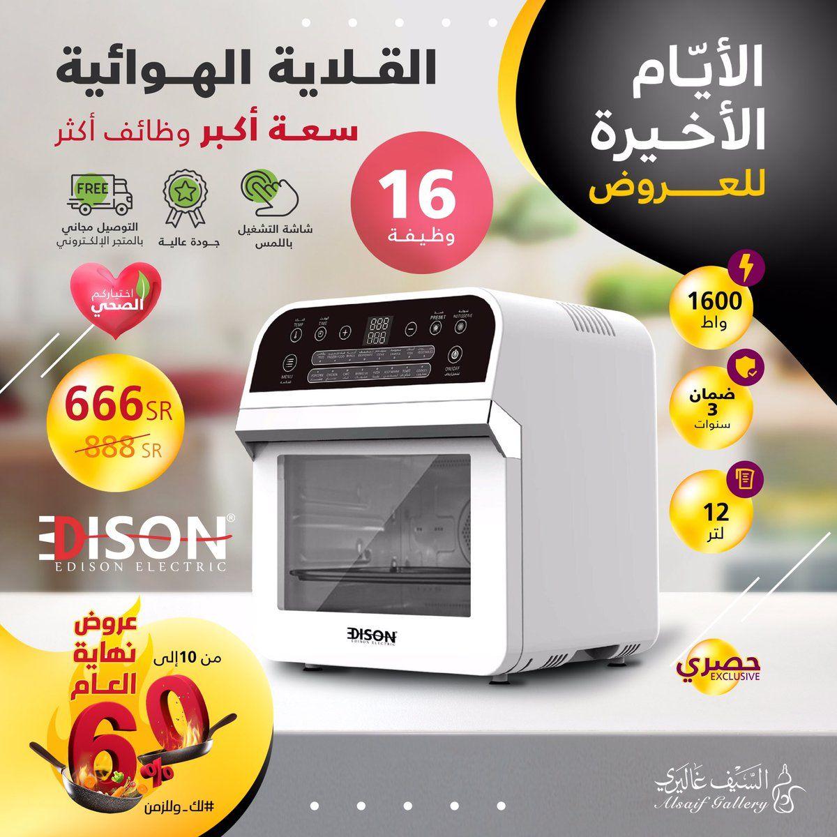 عروض السيف غاليري اليوم السبت 28 12 2019 عروض اليوم Kitchen Appliances Edison 10 Things