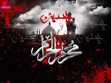 Ya Hussain Abaabdillah Muharram Wallpaper 10 Muharram Muharram
