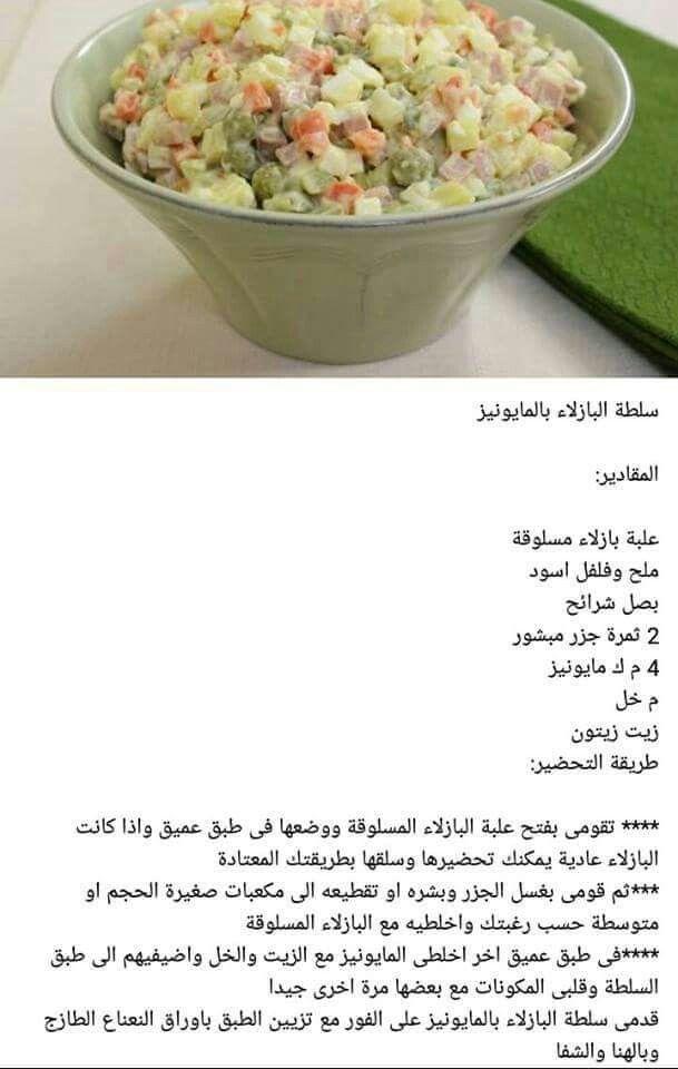 Pin On Recipes In Arabic