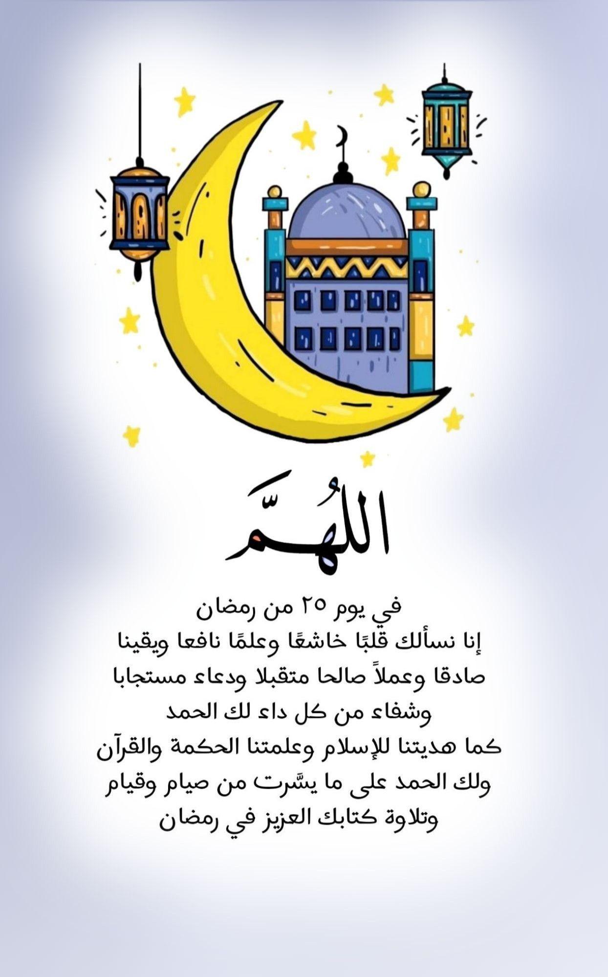 Pin By صورة و كلمة On رمضان كريم Ramadan Kareem Ramadan Cards Ramadan Kareem Islamic Quotes Quran