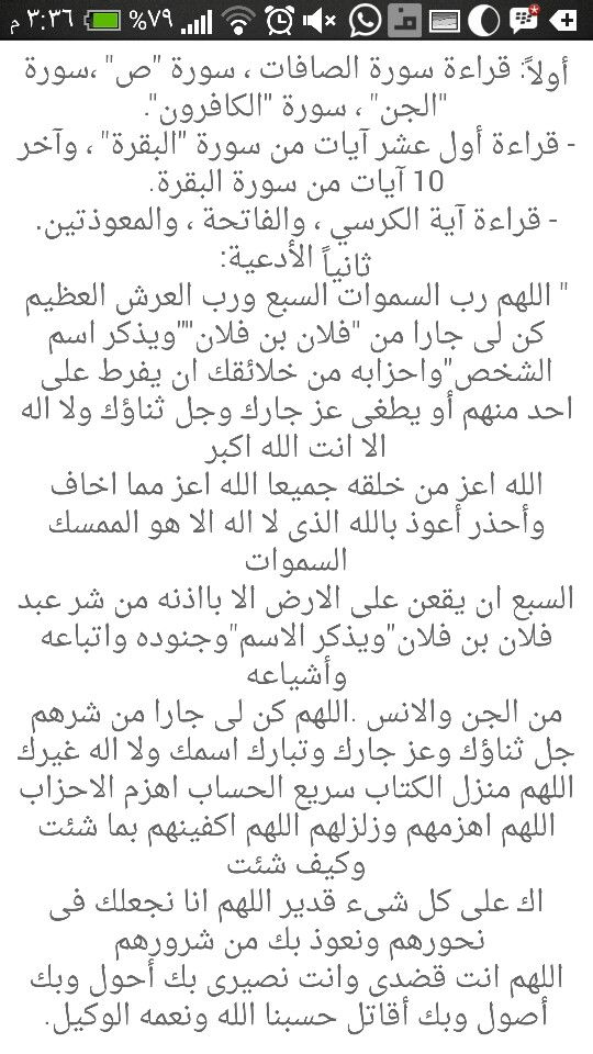 دعاء تحصين من السحر 1 Islam Facts Islamic Phrases Islamic Quotes