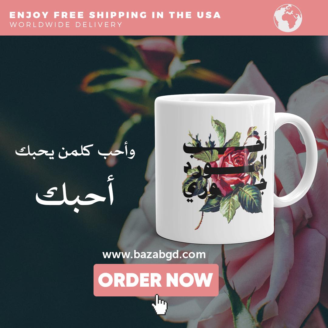 احبك وأحب كلمن يحبك وأحب الورد جوري عبنه بلون خدك Your Iraqi Flavoured Tee Now Availale On Bazabgd Com تراث ورد جوري Iraq Street Wear Enjoyment