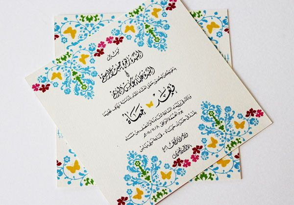 Colorful arabic language invitations other paper products colorful arabic language invitations stopboris Choice Image