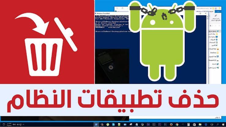 طريقة حذف تطبيقات الموبايل الافتراضيه لزيادة المساحة في الهاتف Phone Gaming Logos Phone Storage