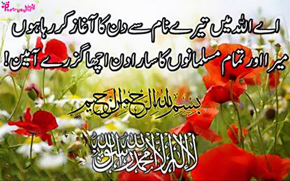 Islamic Hadith Quotes On Love Islamic Hadith Quotes In Urdu