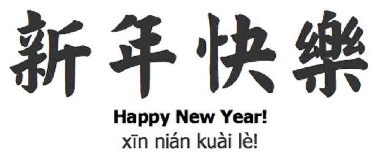 Lunar New Year, Lunar New Year 2016, Chinese New Year 2016, How To