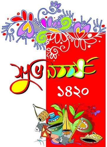 Bangla Noboborsho Card Design Vector