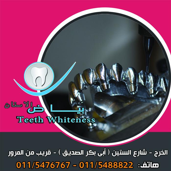 ينصح الأطباء ويشد دوا على ضرورة تنظيف الأسنان بالفرشاة عند الإستيقاظ من النوم وقبل الخلود إلى الفراش مركز بياض الاسنان للتواصــــــــــل الخرج شا Teeth