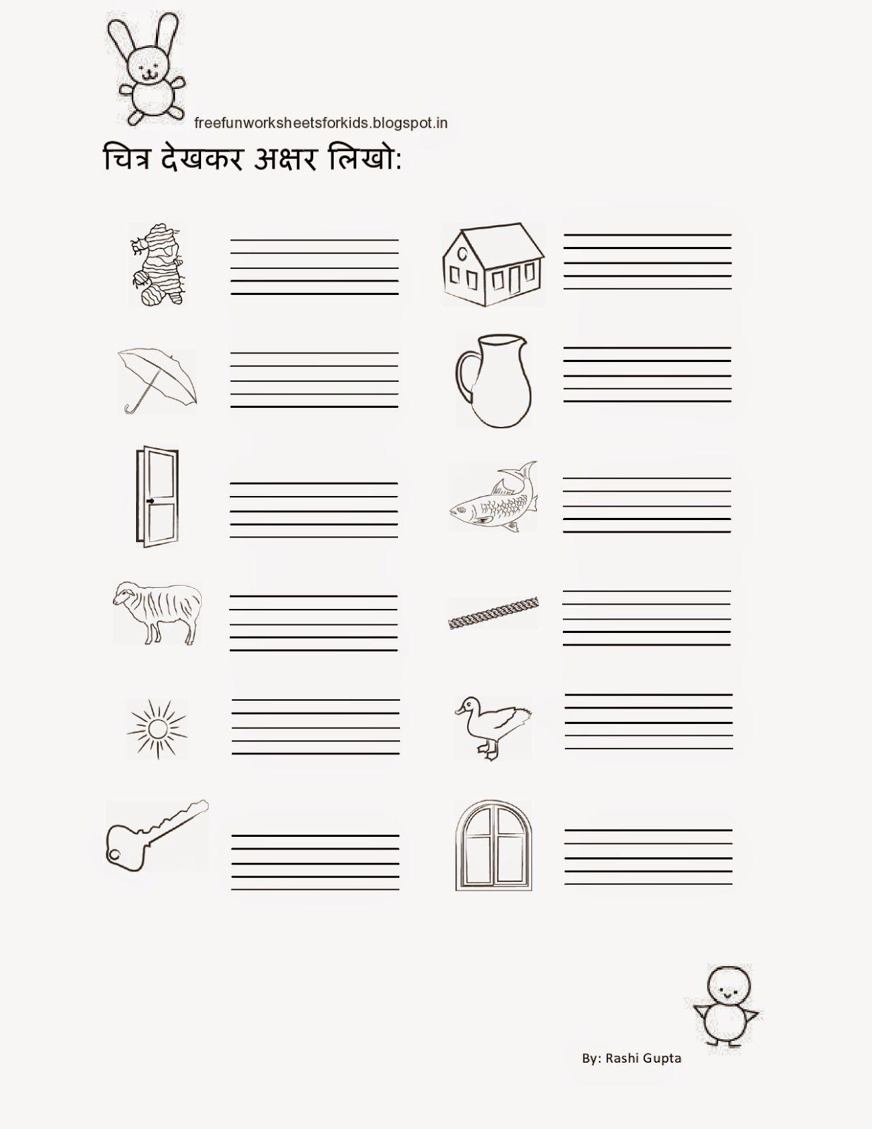 Free Fun Worksheets For Kids: Free Printable Fun Hindi Worksheets ...