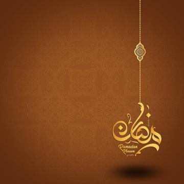 갈색 라마단 배경 카림 이미지 배경무료 다운로드를위한 Png 및 Psd 파일 Ramadan Background Ramadan Images Ramadan