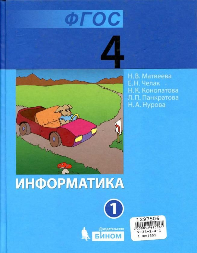 Учебник по информатике 4 класс | righretve | pinterest.