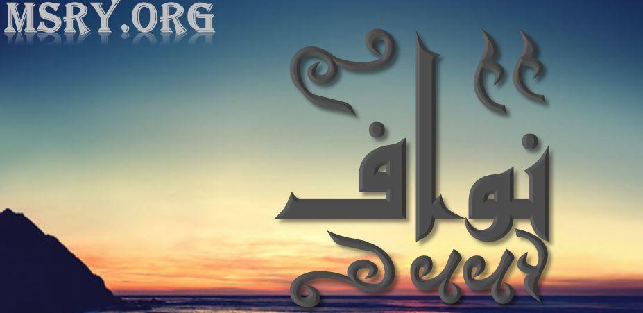 20 حقيقة عليك معرفتها عن معنى اسم نواف Nwaf في اللغة العربية موقع مصري In 2021 Arabic Calligraphy Art Calligraphy