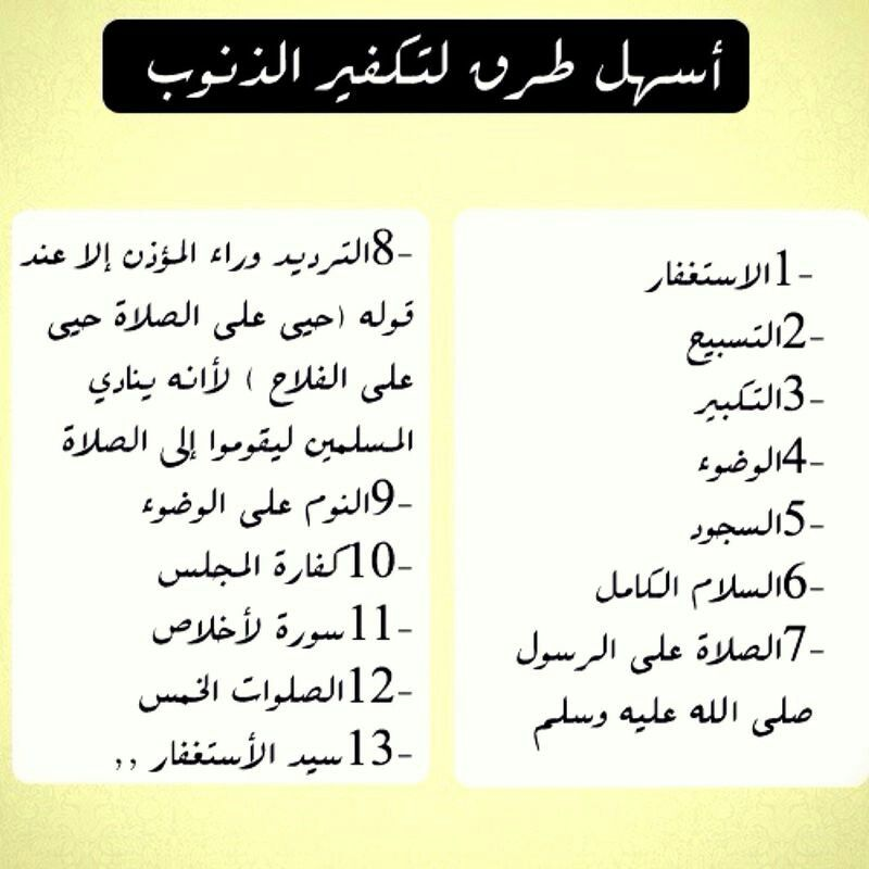 للتكفير Quran Quotes Quotes Words