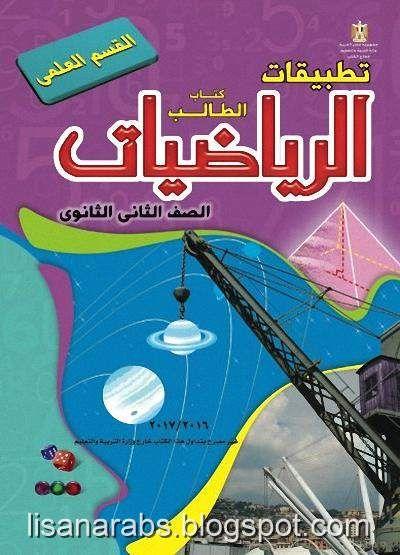 كتاب تطبيقات الرياضيات للصف الثاني الثانوي القسم العلمي 2017 النسخة العربية و النسخة الفرنسية Math Books Free Math Resources Free Math