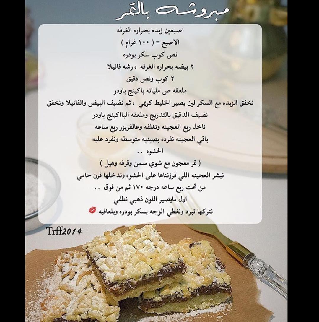 طبخات سهله وسريعه On Instagram مبروشه كنت منزلتها من اول بس حذفتها بالغلط Food Cake Recipes Recipes