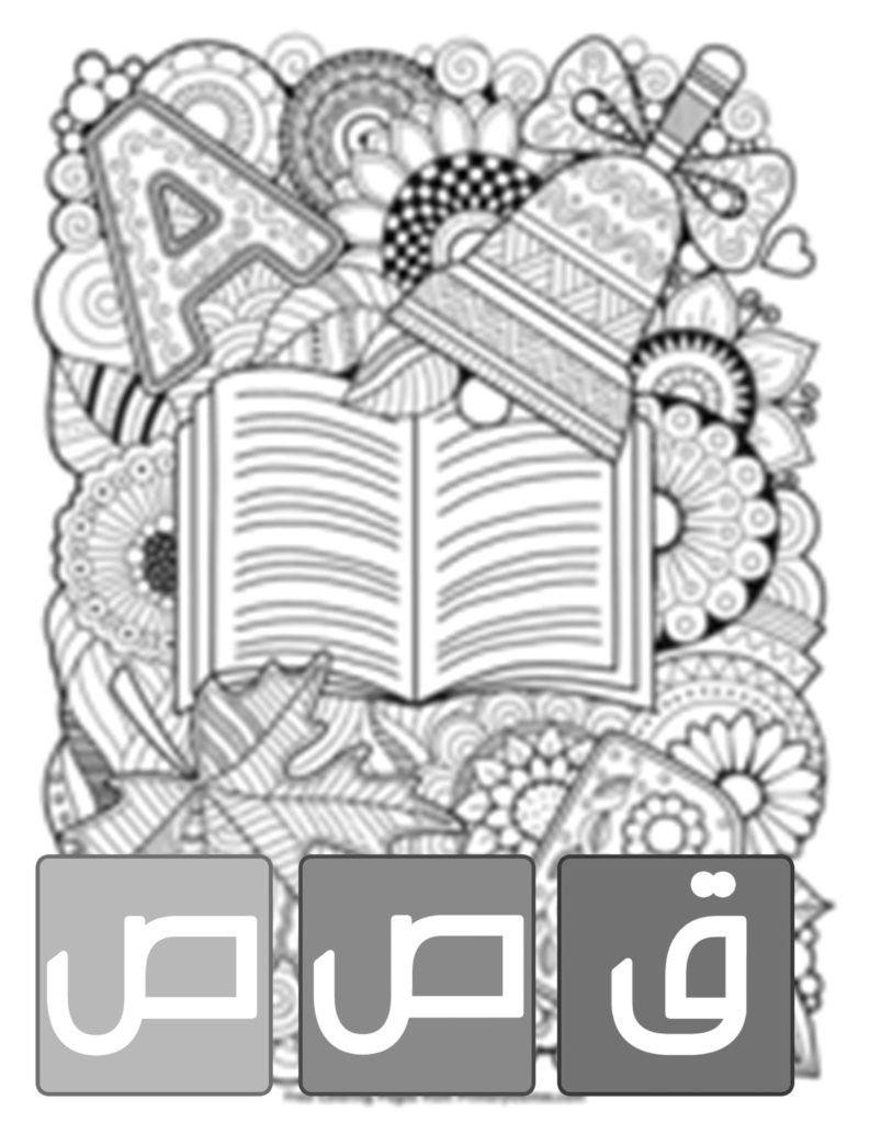 رسم مدرسة للتلوين Peace Symbol Symbols Art