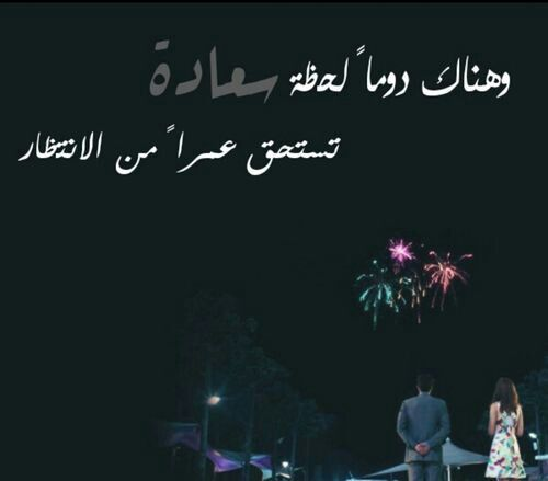 لحظة سعادة تستحق الإنتظار Photo Quotes Arabic English Quotes Thoughts Quotes