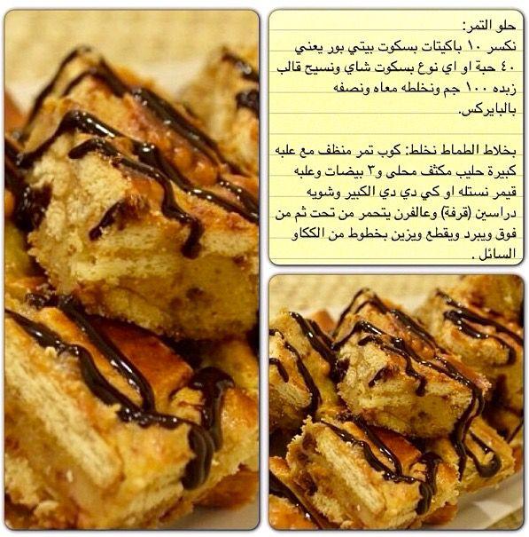 حلو التمر Layered Desserts Date Recipes Recipes